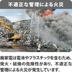 不適正な管理による火災
