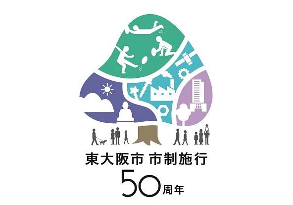 市制施行50周年記念ロゴマーク | 東大阪市