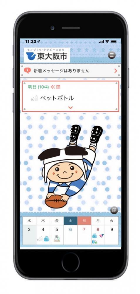 ゴミ 宝塚 の カレンダー 市 日